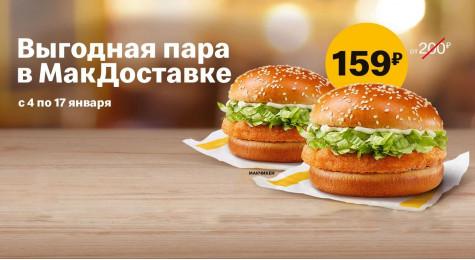 2 макчикен за 159 рублей с 4 по 17 января 2021 года