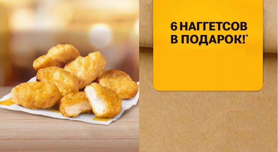 6 наггетсов в подарок при заказе от 699 рублей до 19 февраля 2021 года