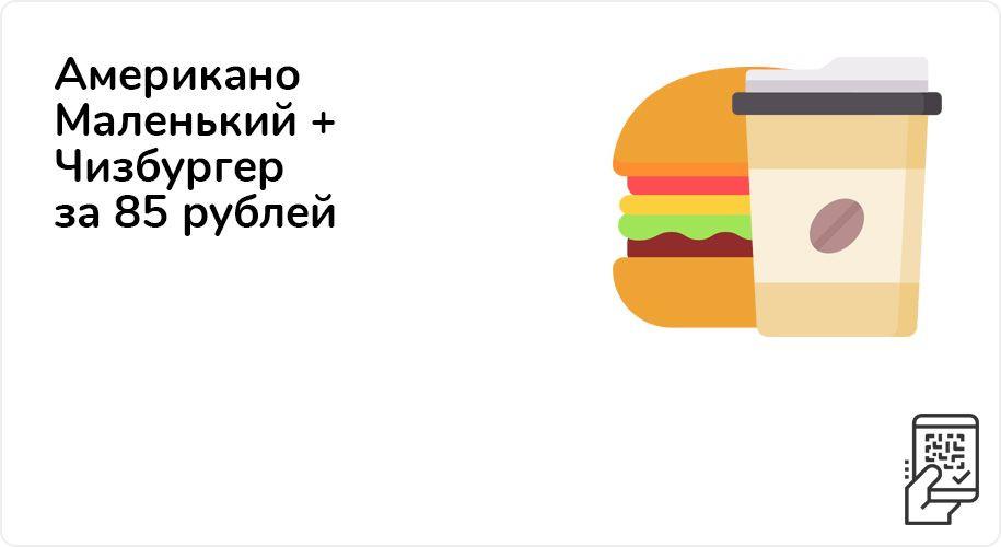 Американо Маленький + Чизбургер за 85 рублей до 31 декабря 2021 года
