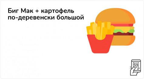Биг Мак + Картофель по-деревенски большой за 229 рублей