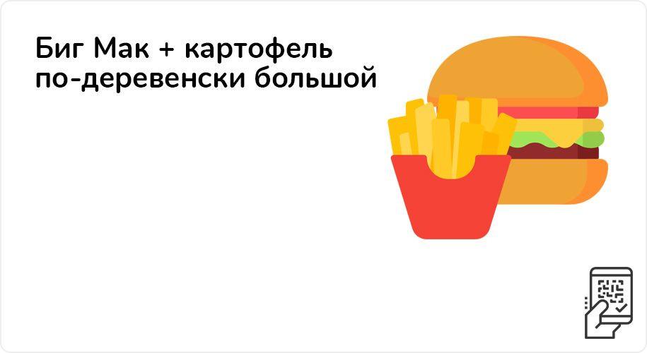 Биг Мак + Картофель по-деревенски большой за 229 рублей до 1 августа 2021 года