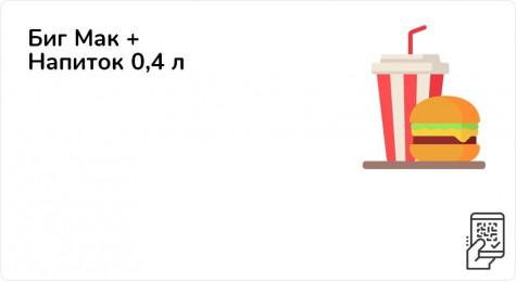Биг Мак + Напиток 0,4 л за 209 рублей