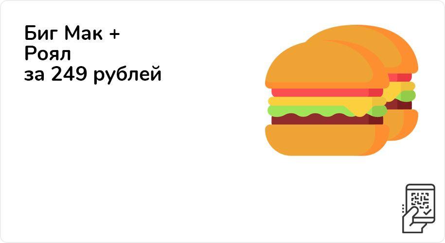 Биг Мак + Роял за 249 рублей до 27 декабря 2020 года