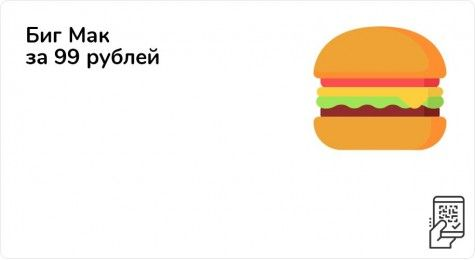 Биг Мак за 99 рублей до 25 апреля 2021 года