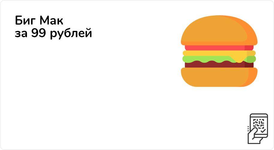 Биг Мак за 99 рублей до 31 октября 2021 года