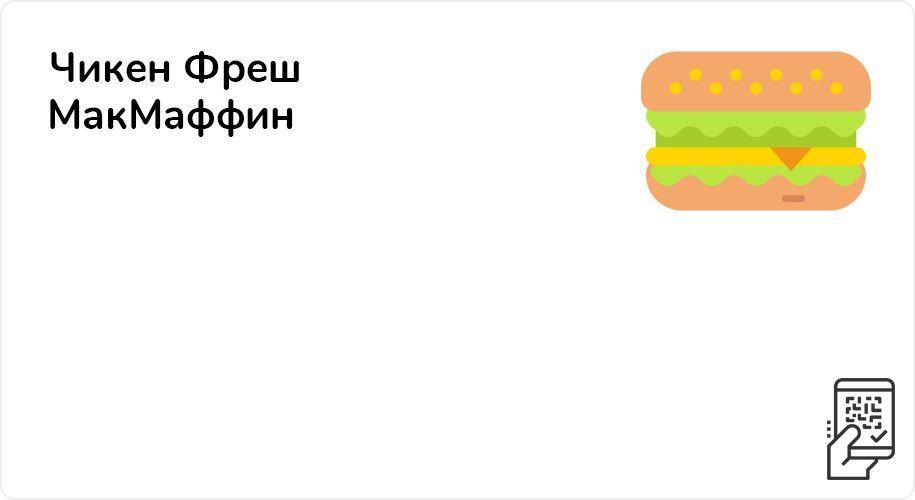 Чикен Фреш МакМаффин за 121 рублей до 26 сентября 2021 года