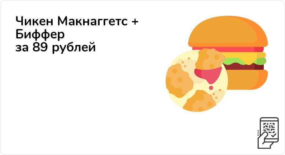Чикен Макнаггетс + Биффер за 89 рублей до 29 ноября 2020 года