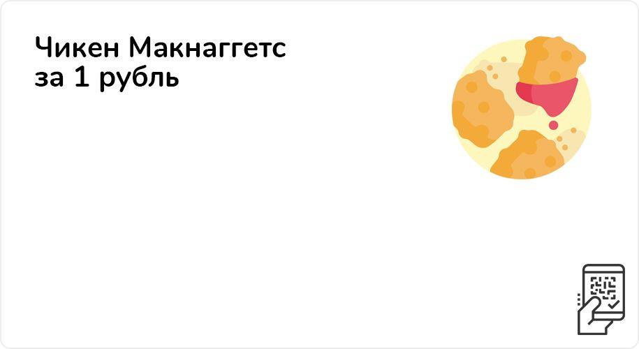 Чикен Макнаггетс за 1 рубль при заказе от 249 рублей до 18 апреля 2021 года