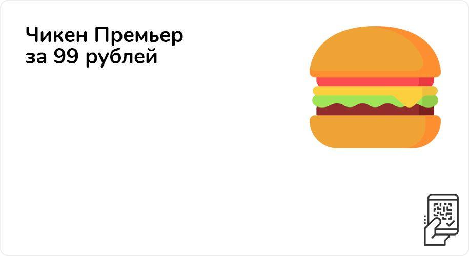 Чикен Премьер за 99 рублей до 31 января 2021 года