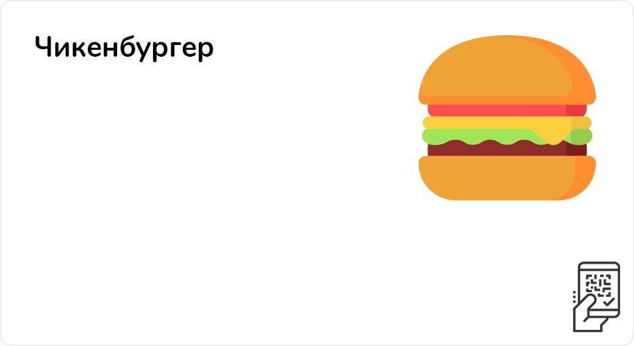 Чикенбургер или чизбургер за 30 рублей до 25 июля 2021 года