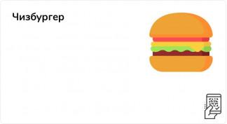 Чизбургер за 39 рублей до 31 декабря 2021 года