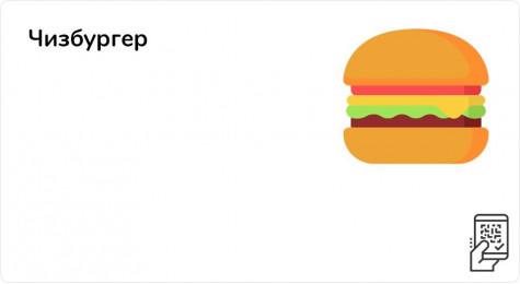 Чизбургер за 39 рублей до 30 июня 2021 года