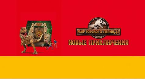 Динозавры из мультфильма «Мир юрского периода: новые приключения» в Хэппи Мил с 22 октября по 18 ноября 2021 года