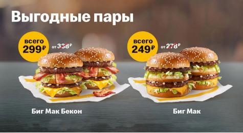 Два Биг Мака от 249 рублей