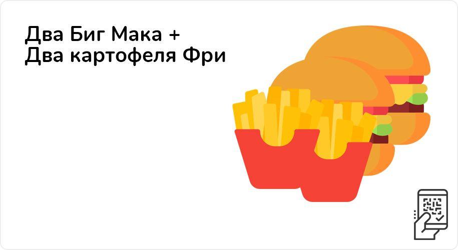 Два Биг Мака + два картофеля Фри за 425 рублей до 6 июня 2021 года