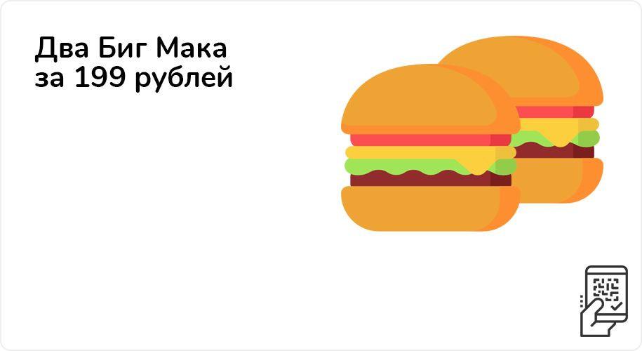 Два Биг Мака за 199 рублей до 31 декабря 2021 года