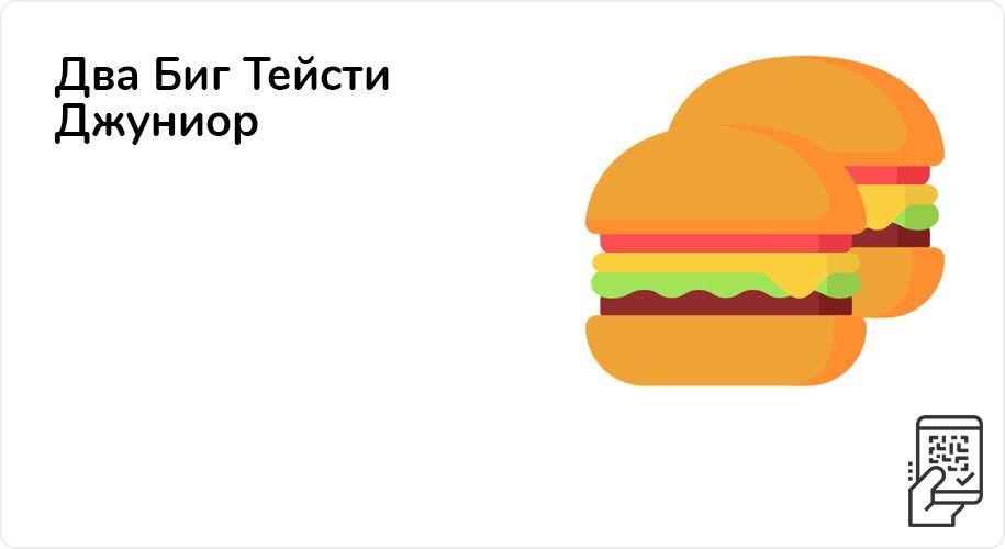 Два Биг Тейсти Джуниор за 329 рублей