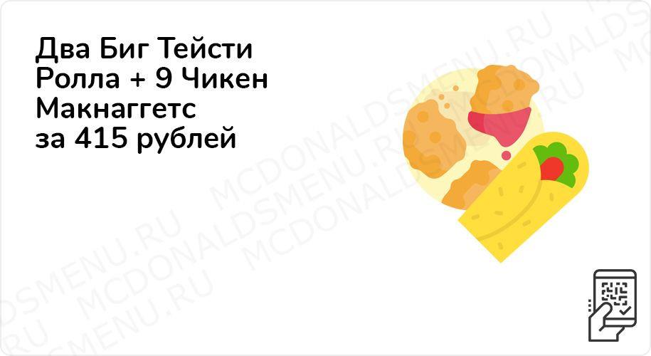 Два Биг Тейсти Ролла + 9 Чикен Макнаггетс за 415 рублей до 1 ноября 2020 года