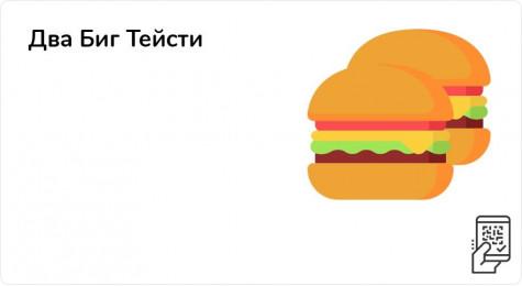 Два Биг Тейсти Три за 439 рублей до 18 апреля 2021 года