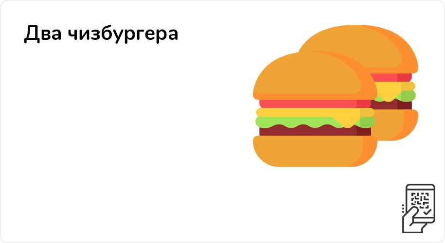 Два чизбургера за 90 рублей до 26 сентября 2021 года