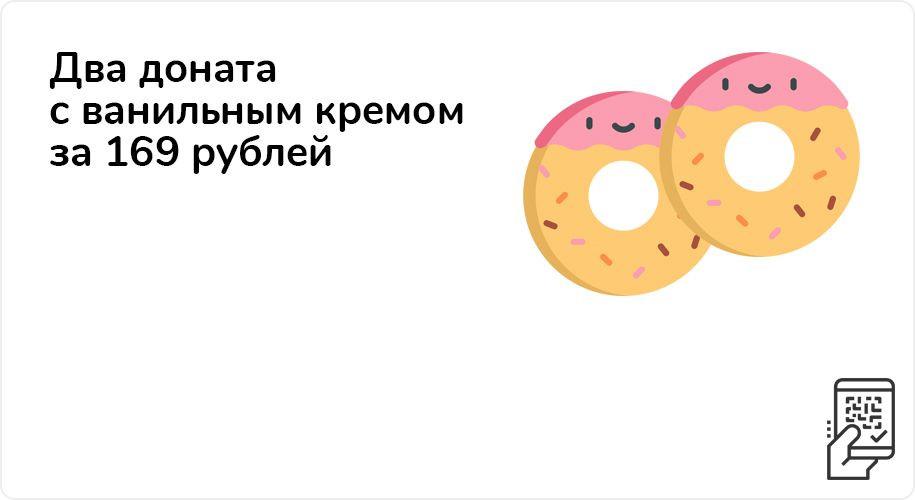 Два доната с ванильным кремом за 169 рублей до 11 апреля 2021 года