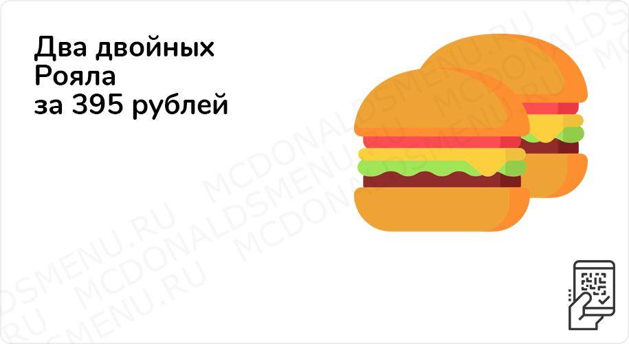 Два двойных Рояла за 395 рублей до 1 ноября 2020 года