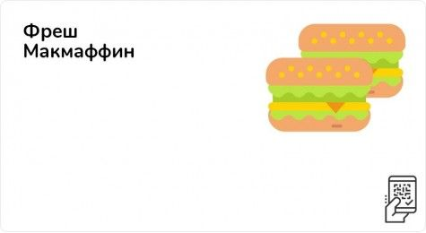 Двойной Фреш Макмаффин за 139 рублей