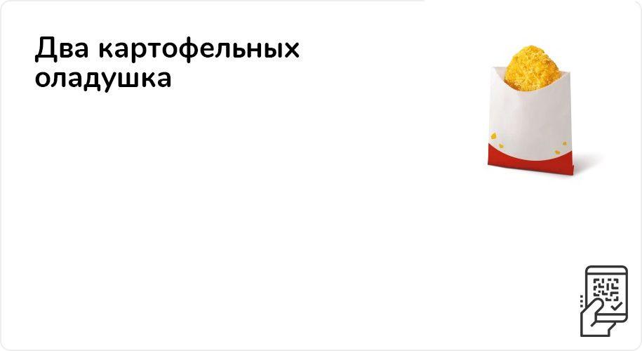 Два картофельных оладушка за 99 рублей до 4 июля 2021 года
