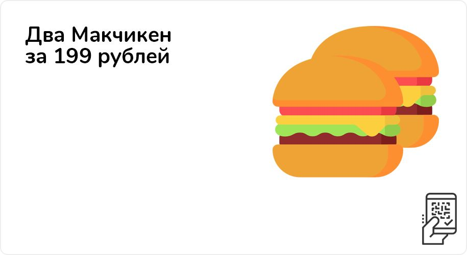 Два Макчикен за 199 рублей до 11 апреля 2021 года