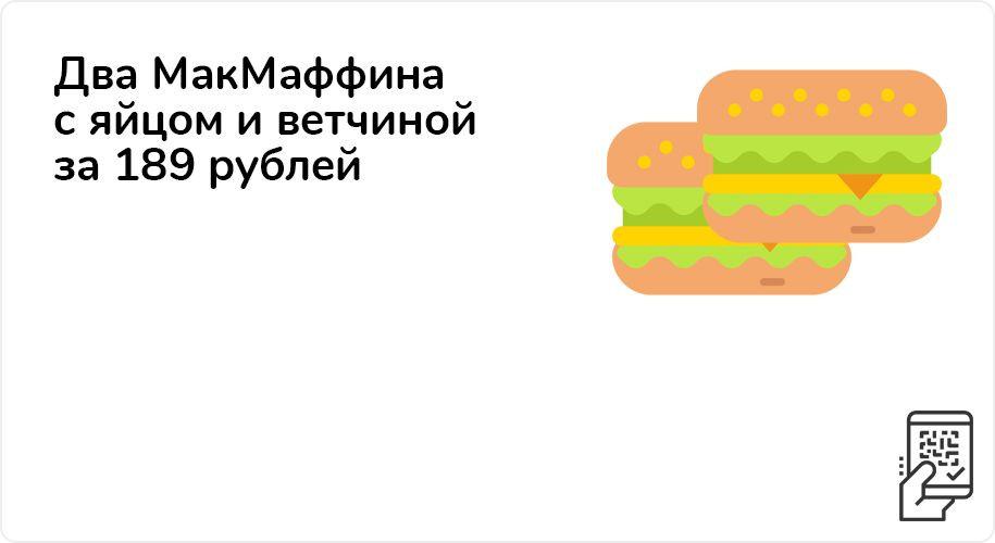 Два МакМаффина с яйцом и ветчиной за 189 рублей до 29 ноября 2020 года