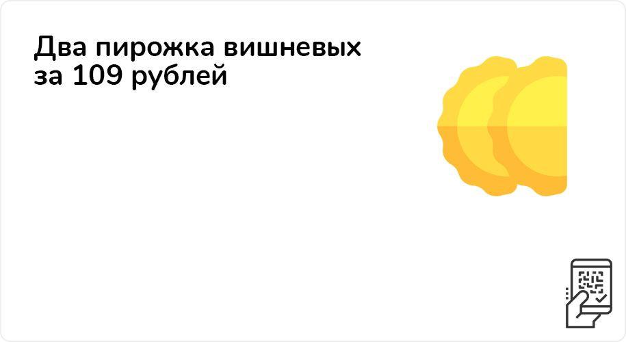 Два пирожка вишневых за 109 рублей до 11 апреля 2021 года
