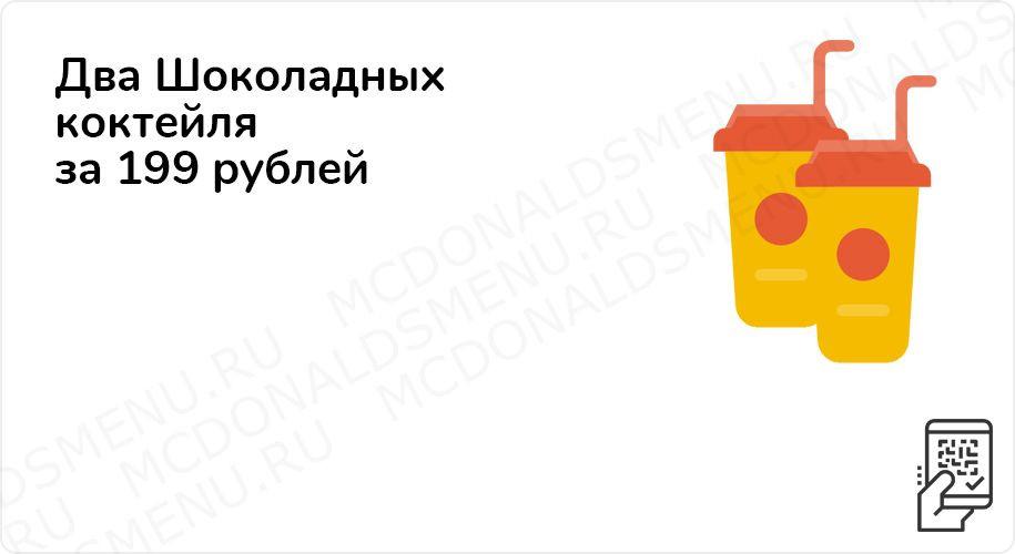 Два шоколадных коктейля за 199 рублей до 1 ноября 2020 года