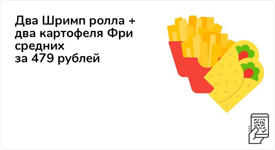 Два Шримп ролла + два картофеля Фри средних за 479 рублей до 14 февраля 2021 года