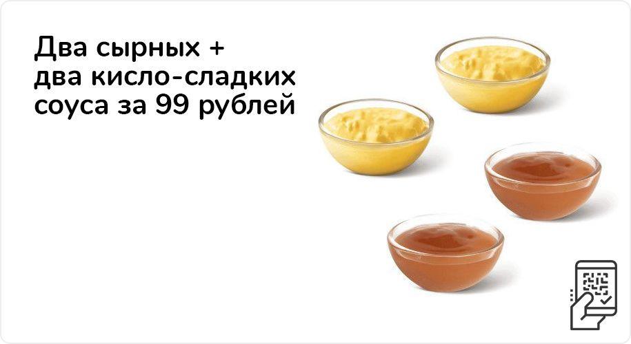 Два сырных + два кисло-сладких соуса за 99 рублей до 14 февраля 2021 года