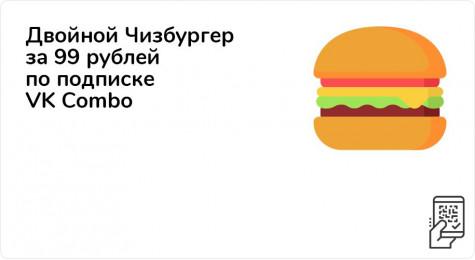 Двойной Чизбургер за 99 рублей по подписке VK Combo