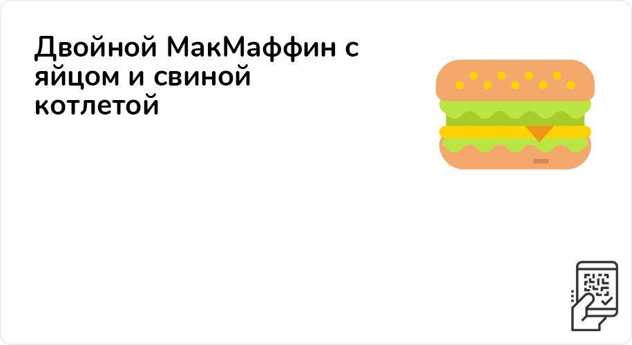 Двойной Макмаффин с яйцом и свиной котлетой за 179 рублей до 1 августа 2021 года