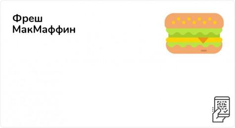 Фреш МакМаффин за 125 рублей