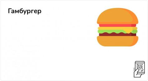 Гамбургер за 39 рублей до 31 декабря 2021 года