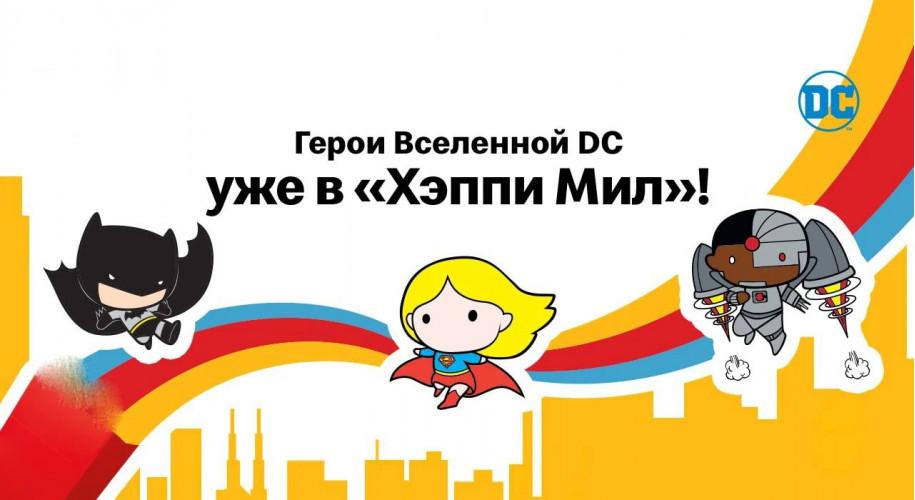 Герои вселенной DC в Хэппи Мил Макдональдс с 7 мая по 10 июня 2021 года