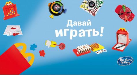 Игрушки Хэппи Мил с 30 декабря 2020 по 11 февраля 2021 года