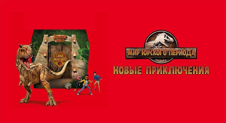 Игрушки Хэппи Мил Мир Юрского периода с 13 ноября по 29 декабря 2020 года