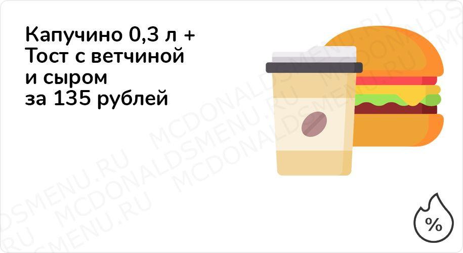 Капучино 0,3 л + Тост с ветчиной и сыром за 135 рублей до 31 октября 2020 года