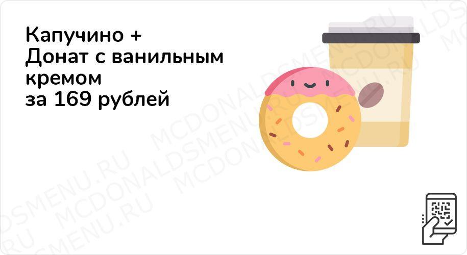 Капучино + Донат с ванильным кремом за 169 рублей до 1 ноября 2020 года