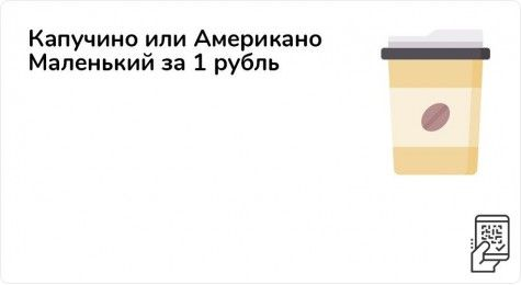 Капучино или Американо Маленький за 1 рубль при покупке от 149 рублей до 30 июня 2021 года