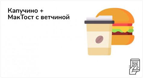 Капучино + Тост с ветчиной от 70 рублей до 31 декабря 2021 года