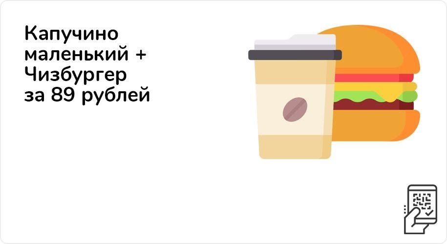 Капучино маленький + Чизбургер за 89 рублей до 31 декабря 2020 года