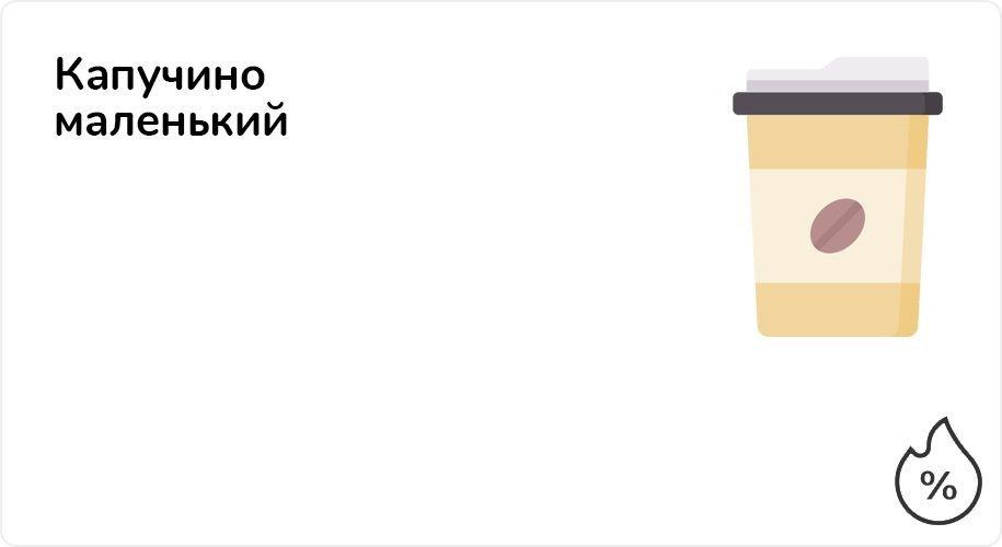 Капучино маленький за 29 рублей до 26 сентября 2021 года