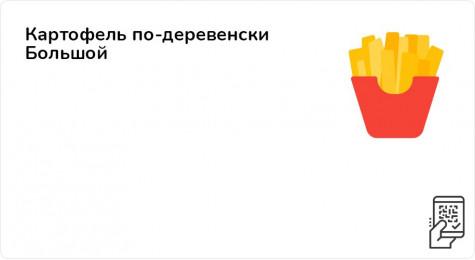 Картофель по-деревенски Большой за 88 рублей