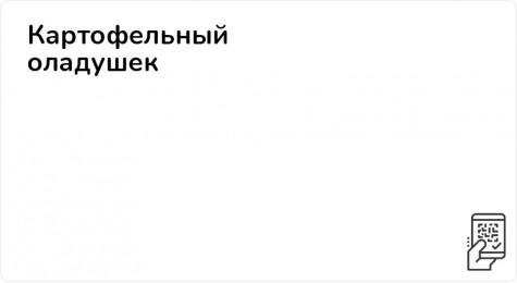 Картофельный оладушек за 39 рублей