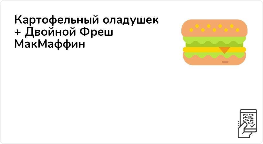 Картофельный оладушек + Двойной Фреш МакМаффин за 185 рублей до 18 апреля 2021 года